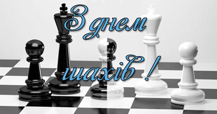 20 липня – Міжнародний день шахів | Миколаївська обласна рада